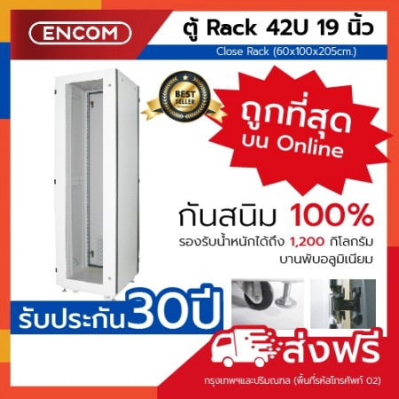 Close Rack 42U CR-6042