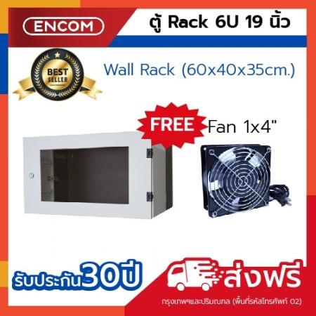 "Ecom Wall Rack 6Ux40cm. Free Fan 1x4"""